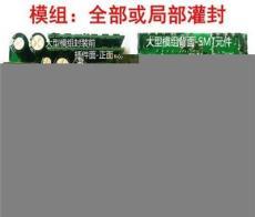 塑料包封材料-绝缘封装IC-深圳市达峰祺电子有限公司