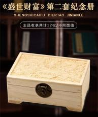 盛世财富第二套纪念册