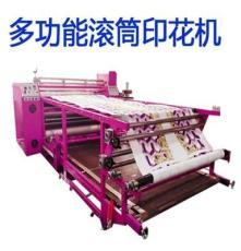 DBX大笨象 大宽幅全自动多功能裁片卷布滚筒印花机 热转印设备