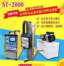 洛陽信成工廠直銷SFX品牌電火花穿孔機 小孔機 取斷絲錐機