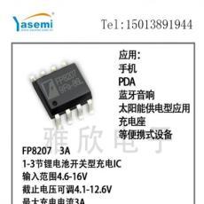 優質充電ICFP8207芯片太陽能供電型應用芯片