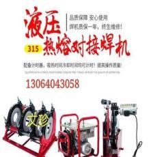 熱熔機廠家 中燃燃氣專用全自動pe焊機 液壓熱熔機 全自動對接機