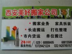 西安建筑科技大学附近搬家公司电话68888405