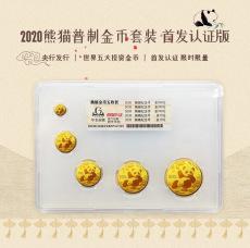 2020首发认证熊猫金币
