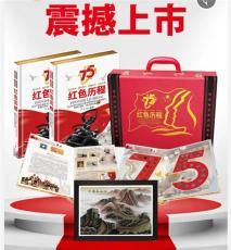 红色历程邮币钞珍藏典集