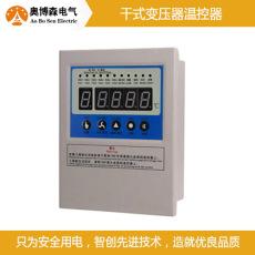 奧博森BWDK-3208C干式變壓器用溫度控制器