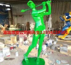 深圳玻璃鋼打高爾夫球雕塑運動人物雕像廠家