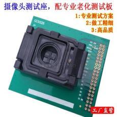 GC0328攝像頭芯片老化測試座