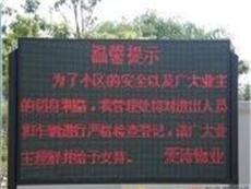 南京室內/戶外LED電子屏-南京市新信息