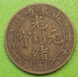 2019年光绪元宝铜样币收购哪家公司靠谱
