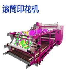 广州番禺厂家 1.7米数码印花裁片卷布滚筒印花机 高效率高精度