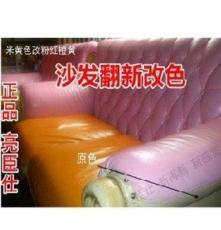 三门峡亮臣仕沙发翻新真皮沙发换皮改色换色