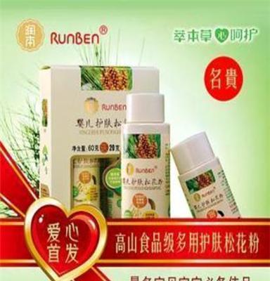 2013润本 婴儿护肤松花粉60g加送20g 祛痱止痒 防止红臀湿疹