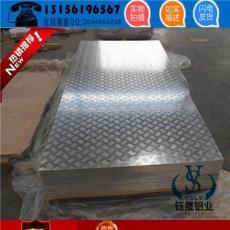 厂家直销山东2.5mm花纹铝板 五条筋花纹铝板2.5mm厚