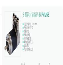 供应倍加福现货编码器PVM58N-011AGR0BN-1213
