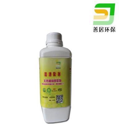 售重庆甲醛清除剂 光触媒 苯系物清除剂 甲醛溶解酶 甲醛自测盒