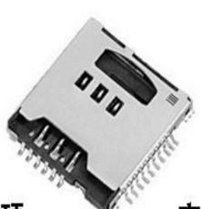 销售SIM 自弹式卡座 PUSH连接器 GPS卡槽 贴片式卡座SIM-001