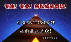 精益6S管理TPM管理首選星之輝企管