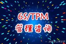 專注6S-TPM管理