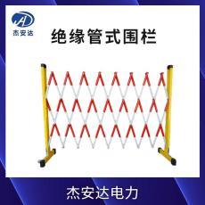 不銹鋼伸縮圍欄電力安全檢修圍欄絕緣伸縮