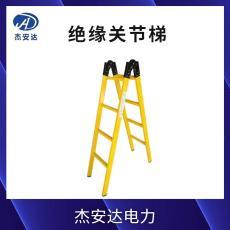 絕緣關節梯折疊絕緣梯玻璃鋼人字梯凳廠家直
