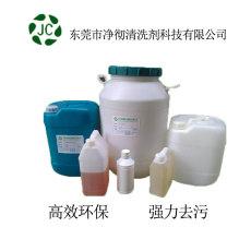 馬口鐵防銹油清潔劑批發 不傷手工業除油劑