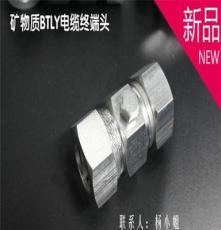 矿物质电缆头 NG-A(BTLY)