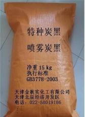 橡塑喷雾炭黑(碳黑)-燃气喷雾炭黑(碳黑)-天津市最新供应