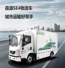 河南4米2廂式貨車,4.2米電動貨車,電動廂式貨車
