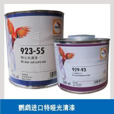 鸚鵡啞光清漆923-55汽車保險杠塑料噴漆涂料