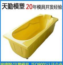 精密注塑卫浴日用品BMC塑料玻璃钢家用浴室浴缸洗澡桶模具48