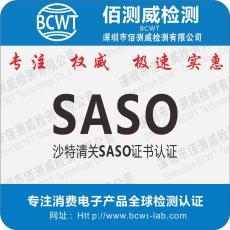 沙特SABER认证和SASO认证的区别电饭锅