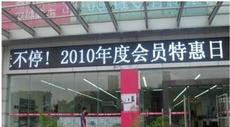 广州走字屏.广州led电子屏.广州led显示屏厂家-广州市最新供应