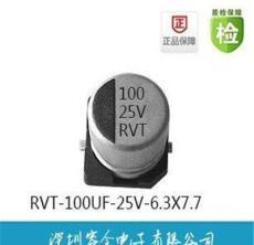 RVT貼片電解電容100UF 25V 6.3X7.7
