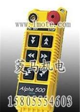 臺灣阿爾法遙控器ALPHAS遙控器行車遙控器雙速遙控器-馬鞍山市最新供應