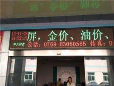 供应东莞市帝品电子有限公司LED双色显示屏(古铃光电提供)