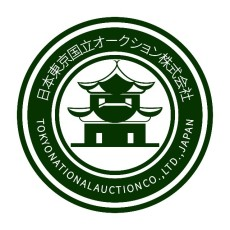 日本东京国立拍卖有限公司玉器征集