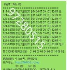 北京賽車專業計劃群 861467886
