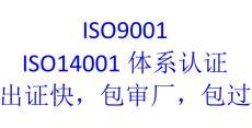 ISO9001  ISO14001 ISO9000质量管理体系出