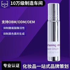 厂家批发化妆品OEM代加工贴牌祛斑油