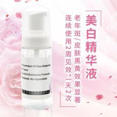 厂家批发化妆品OEM代加工贴牌美白淡斑精华