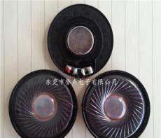 30mm頭戴式耳機喇叭 40mm頭戴式耳機喇叭 27mm頭戴式耳機喇叭