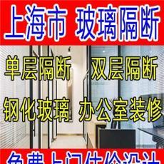 上海辦公室玻璃隔斷定做,雙層玻璃隔斷,高隔間,玻璃門