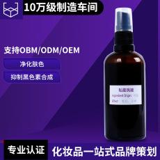 厂家批发OEM代加工私密止痒洗液