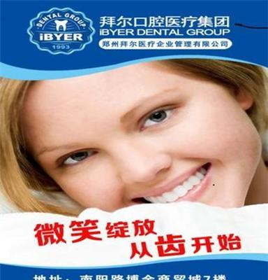 郑州拜尔口腔ib123驻马店口腔医院牙齿矫正费用