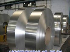 批發3003鋁帶 5052鋁帶 純鋁帶,沖壓鋁帶,拉伸鋁帶,鋁帶生產廠家,規格齊