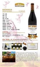 衢州红葡萄酒哪里有