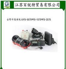 船用窄帶古野中高頻電臺FS-5075*FS-1575*FS-2575