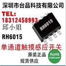 熱銷國產單鍵觸摸芯片-RH6015 RH6030