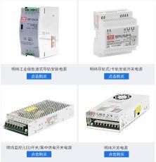 臺灣明緯開關電源DR-120-24V-12V/120W